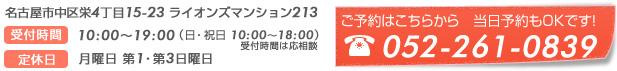 名古屋市中区栄4丁目15-23 ライオンズマンション213 ご予約は052-261-0839までお気軽にお電話下さい