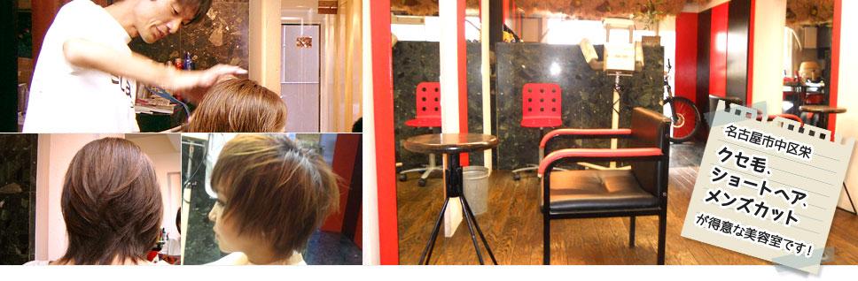 名古屋市中区栄 クセ毛、くせ毛、ショートヘア、メンズカット、男性のカットが得意な美容室です。